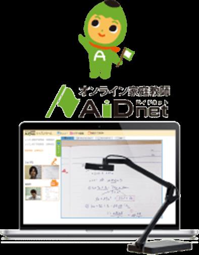 オンライン家庭教師エイドネットは、学び直し等本当の「教育の機会均等」を目指し開発したシステムです。