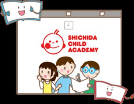 七田チャイルドアカデミーに加盟し、株式会社キャニオンマインドとして能力開発教材を開発しています。