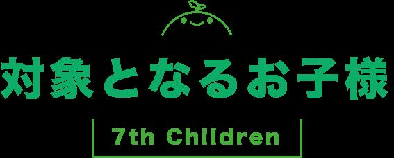 対象となるお子様 7th Children